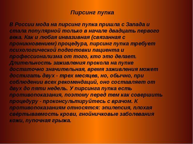 Пирсинг пупка В России мода на пирсинг пупка пришла с Запада и стала популяр...