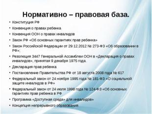 Нормативно – правовая база. Конституция РФ Конвенция о правах ребенка Конвенц