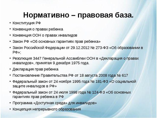 Нормативно – правовая база. Конституция РФ Конвенция о правах ребенка Конвенц...
