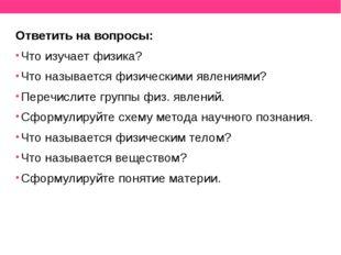 Ответить на вопросы: Что изучает физика? Что называется физическими явлениями