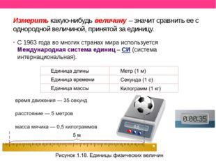 Измерить какую-нибудь величину – значит сравнить ее с однородной величиной, п