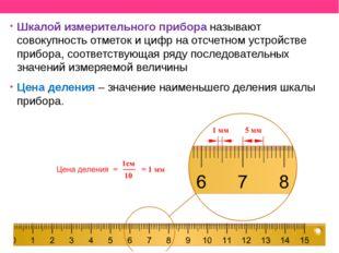 Шкалой измерительного прибора называют совокупность отметок и цифр на отсчетн