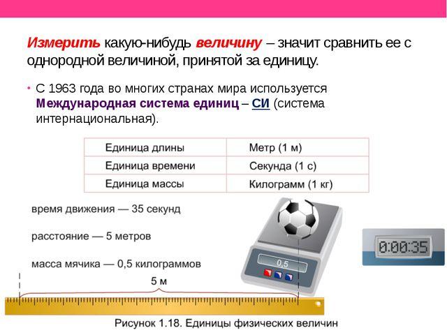 Измерить какую-нибудь величину – значит сравнить ее с однородной величиной, п...