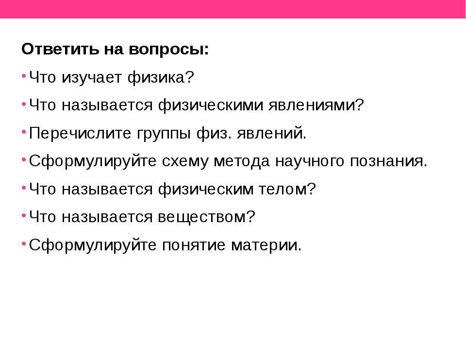 Ответить на вопросы: Что изучает физика? Что называется физическими явлениями...