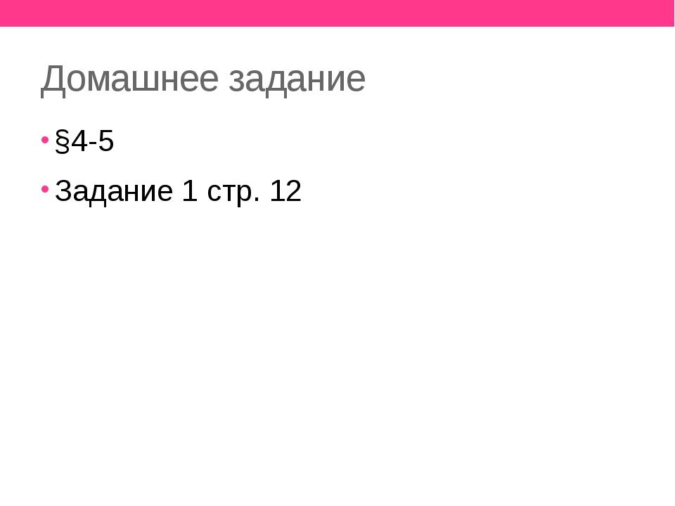 Домашнее задание §4-5 Задание 1 стр. 12