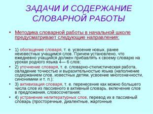 ЗАДАЧИ И СОДЕРЖАНИЕ СЛОВАРНОЙ РАБОТЫ Методика словарной работы в начальной шк