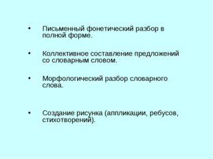 Письменный фонетический разбор в полной форме. Коллективное составление предл