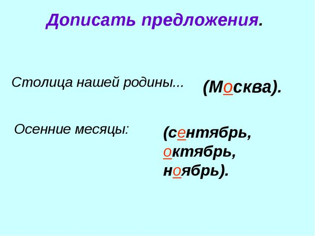 Дописать предложения. (Москва). Столица нашей родины... (сентябрь, октябрь, н...
