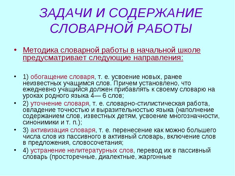 ЗАДАЧИ И СОДЕРЖАНИЕ СЛОВАРНОЙ РАБОТЫ Методика словарной работы в начальной шк...