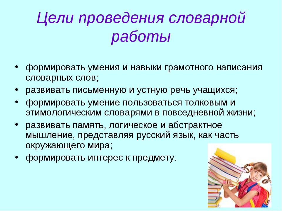 Цели проведения словарной работы формировать умения и навыки грамотного напис...