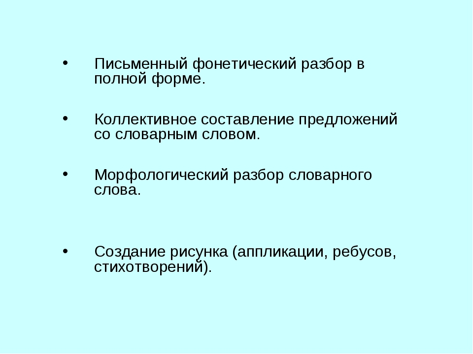 Письменный фонетический разбор в полной форме. Коллективное составление предл...