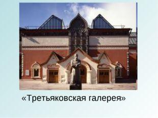 «Третьяковская галерея»