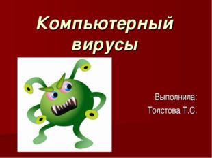 Компьютерный вирусы Выполнила: Толстова Т.С.