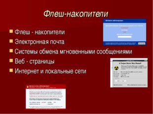 Флеш-накопители Флеш - накопители Электронная почта Системы обмена мгновенным
