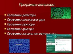 Программы-детекторы Программы-детекторы Программы-доктора или фаги Программы-