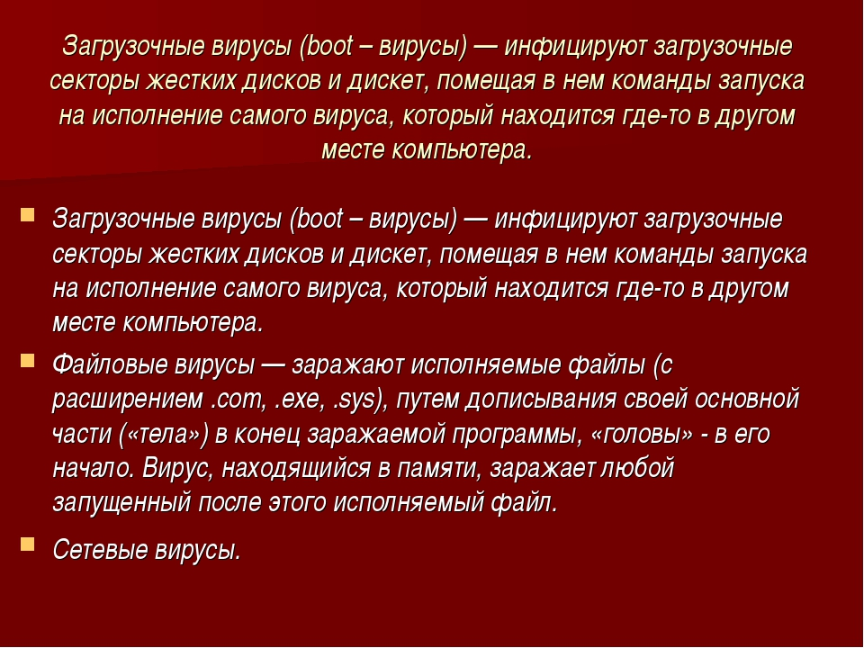 Загрузочные вирусы (boot – вирусы) — инфицируют загрузочные секторы жестких д...