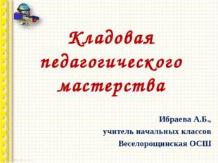 Кладовая педагогического мастерства Ибраева А.Б., учитель начальных классов В