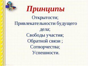 Принципы Открытости; Привлекательности будущего дела; Свободы участия; Обрат