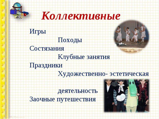 Коллективные Игры Походы Состязания Клубные занятия Праздники Художественно-...