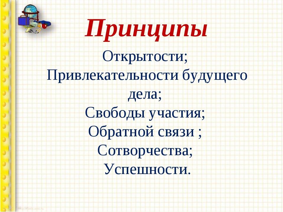 Принципы Открытости; Привлекательности будущего дела; Свободы участия; Обрат...