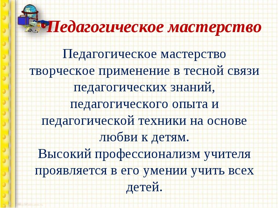 Педагогическое мастерство Педагогическое мастерство творческое применение в...