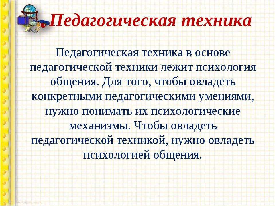 Педагогическая техника Педагогическая техника в основе педагогической техник...