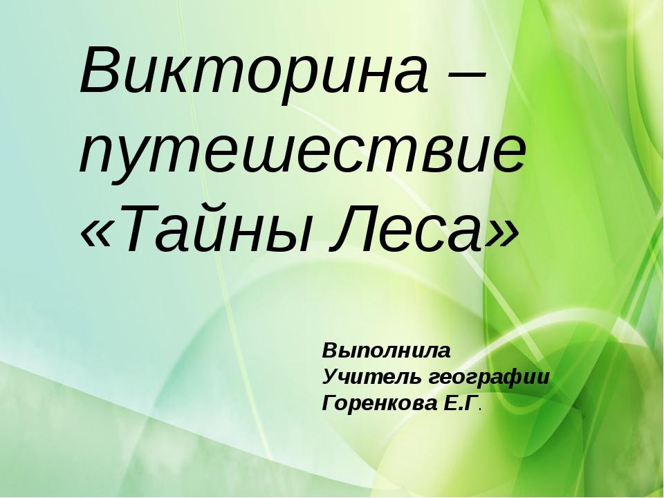 Викторина – путешествие «Тайны Леса» Выполнила Учитель географии Горенкова Е.Г.