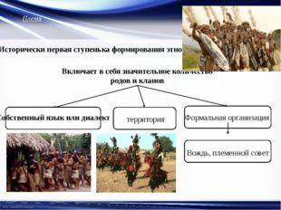 Племя Исторически первая ступенька формирования этноса. Включает в себя значи
