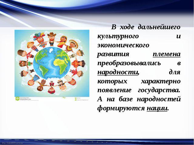 В ходе дальнейшего культурного и экономического развития племена преобразовы...