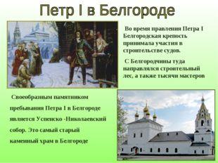 Во время правления Петра I Белгородская крепость принимала участия в строите