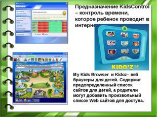 Предназначение KidsControl – контроль времени, которое ребенок проводит в инт