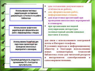 для составления документации и отчётности по работе; для оформительских работ
