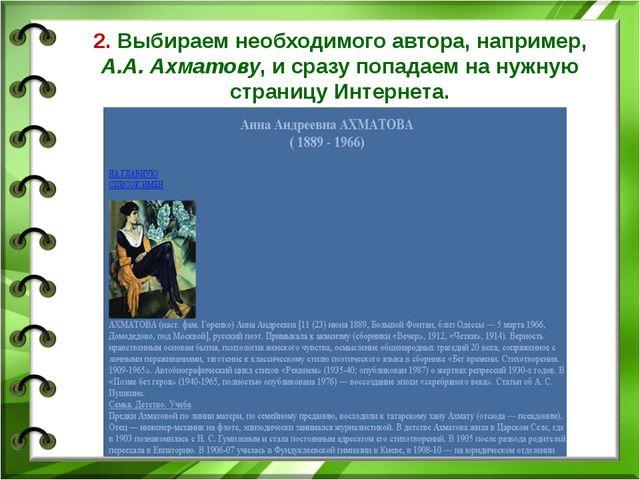 2. Выбираем необходимого автора, например, А.А. Ахматову, и сразу попадаем на...