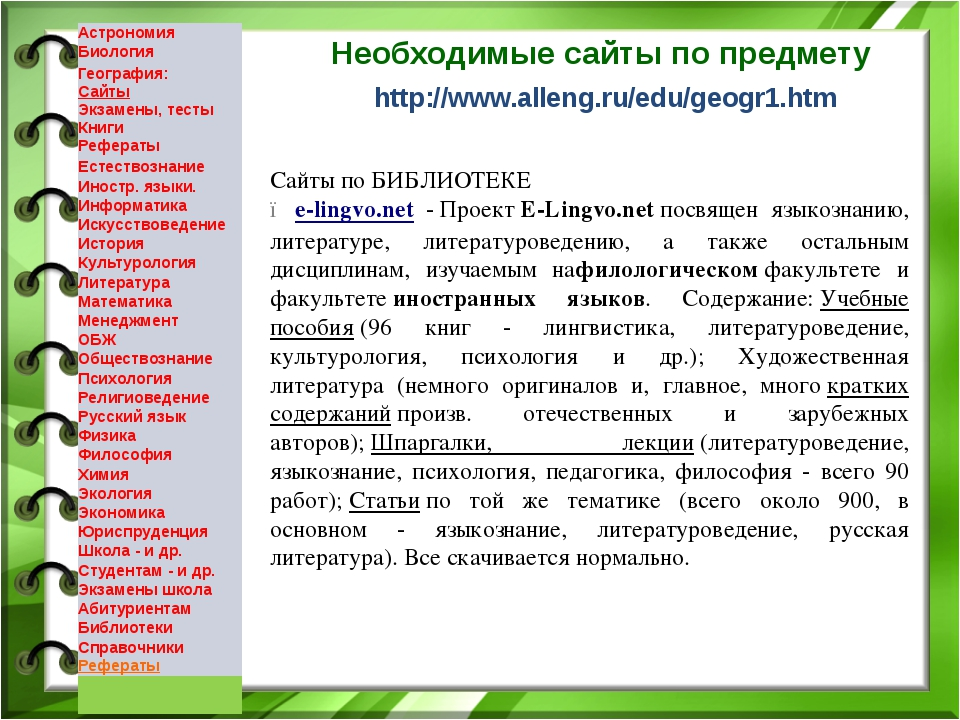 Необходимые сайты по предмету http://www.alleng.ru/edu/geogr1.htm Сайты по БИ...