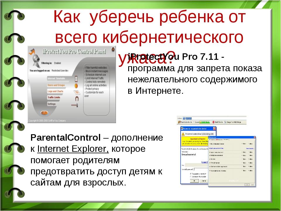 Как уберечь ребенка от всего кибернетического ужаса? iProtectYou Pro 7.11 - п...