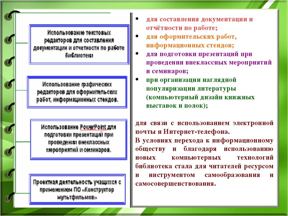 для составления документации и отчётности по работе; для оформительских работ...