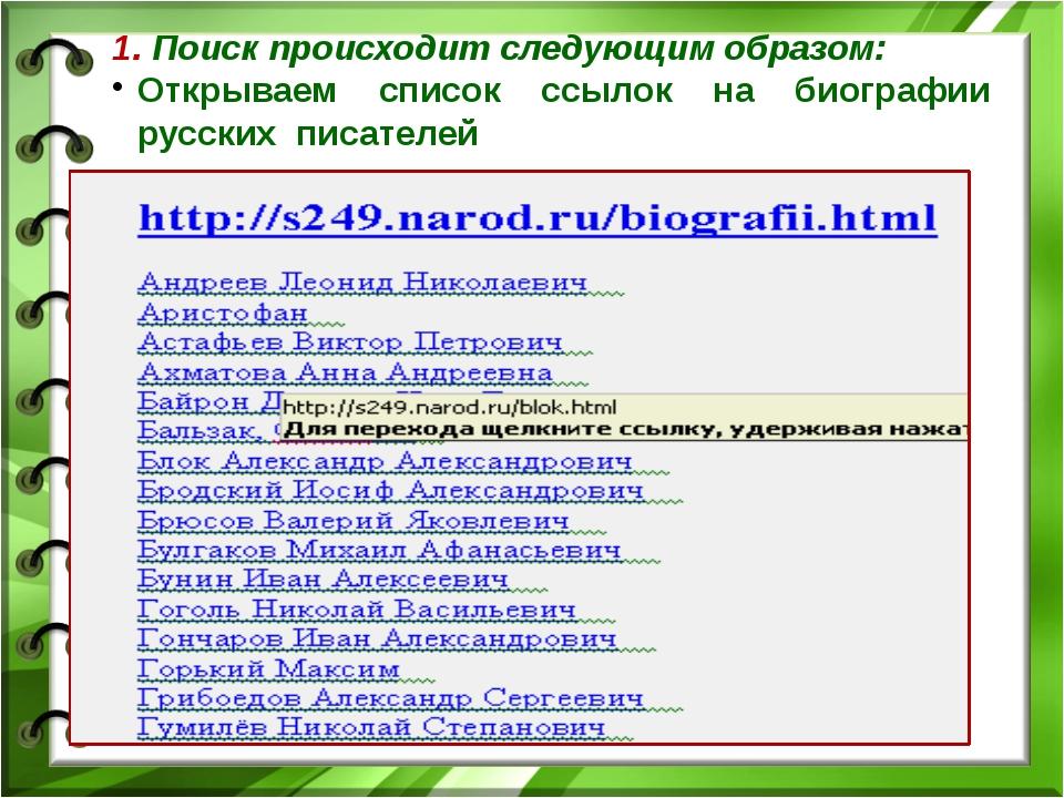 1. Поиск происходит следующим образом: Открываем список ссылок на биографии р...