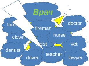 Врач clown farmer fireman artist dentist driver teacher lawyer vet nurse doc
