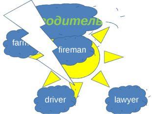 водитель farmer fireman driver lawyer
