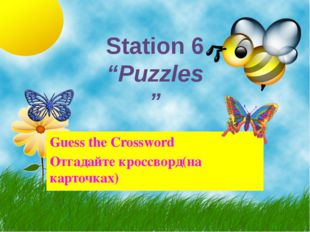 "Guess the Crossword Отгадайте кроссворд(на карточках) Station 6 ""Puzzles"""