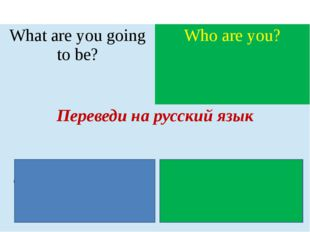 Whatare you going to be? Who are you? Переведи на русский язык Кемты собирае