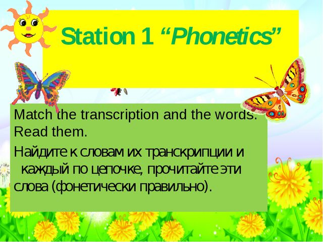 "Station 1 ""Phonetics"" Match the transcription and the words. Read them. Найди..."