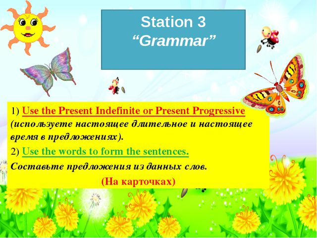 "Station 3 ""Grammar"" 1) Use the Present Indefinite or Present Progressive (исп..."