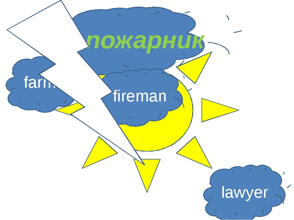 пожарник farmer fireman lawyer