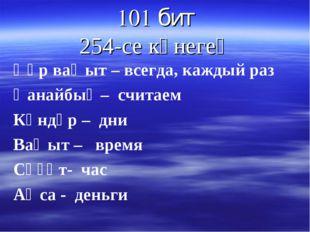 101 бит 254-се күнегеү Һәр ваҡыт – всегда, каждый раз Һанайбыҙ – считаем Көнд