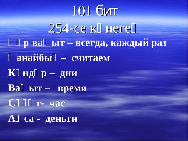 101 бит 254-се күнегеү Һәр ваҡыт – всегда, каждый раз Һанайбыҙ – считаем Көнд...