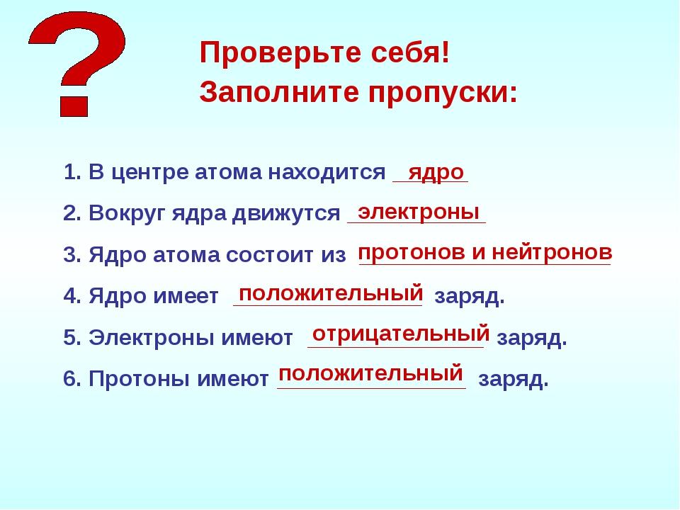 В центре атома находится ______ Вокруг ядра движутся ___________ Ядро атома с...