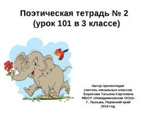 Поэтическая тетрадь № 2 (урок 101 в 3 классе) Автор презентации учитель начал
