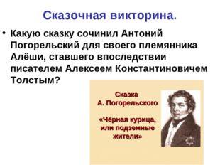 Сказочная викторина. Какую сказку сочинил Антоний Погорельский для своего пле