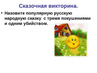 Сказочная викторина. Назовите популярную русскую народную сказку с тремя поку